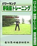 呼吸力パワーアップトレーニングセット(パワーラングSPORTとDVDのセット)