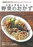 ごはんがおいしい野菜のおかず 冨田ただすけ《白ごはん.com》ベストレシピ