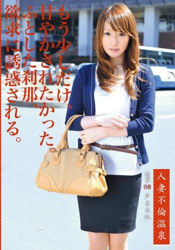 人妻不倫温泉 08 [DVD]