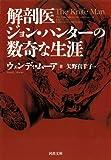 解剖医ジョン・ハンターの数奇な生涯 (河出文庫)