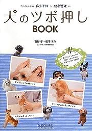 犬のツボ押しBOOK―ワンちゃんの病気予防と健康管理に