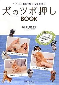犬のツボ押しBOOK—ワンちゃんの病気予防と健康管理に