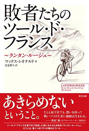 敗者たちのツール・ド・フランス ~ランタン・ルージュ~