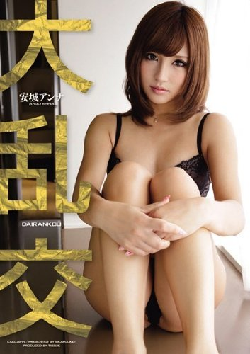 大乱交 安城アンナ アイデアポケット [DVD]