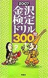 金沢検定ドリル300問〈2007〉