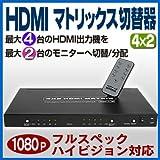 HDMIマトリックス切替器。4台までの機器から出力された映像・音声を2台までのモニターへ切替/分配。