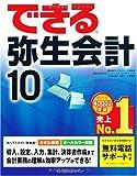 できる弥生会計 10 (できるシリーズ)