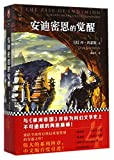 img - for The Rise of Endymion (Chinese Edition) book / textbook / text book
