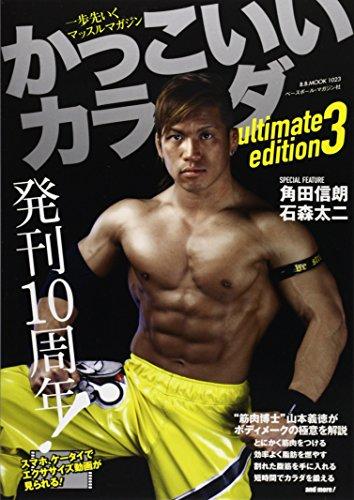 かっこいいカラダultimate edition 3 発刊10周年!ボディメークの極意を解説 (B・B MOOK 1023)