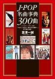 J-POP名曲事典300曲