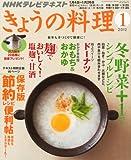 NHK きょうの料理 2012年 01月号 [雑誌]