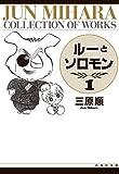 ルーとソロモン (第1巻) (白泉社文庫)