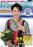 ワールド・フィギュアスケート No.43