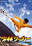 少林サッカー—「少林少女」劇場公開記念 スペシャル・プライス版— (初回限定生産) [DVD]