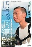 15歳の「お遍路」 (廣済堂文庫)
