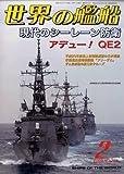 世界の艦船 2009年 02月号 [雑誌]