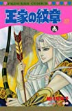 王家の紋章 57 (プリンセスコミックス)