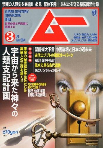 ムー 2011年 03月号 [雑誌]