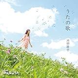 うたの歌(DVD付)