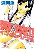 男魂!!インポッシブル 2 (ビッグコミックス)
