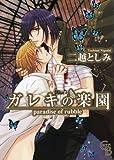 ガレキの楽園 (シャレードコミックス)