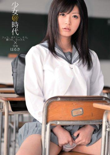 少女@時代 はるき [DVD]