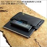 Sony Tablet Sシリーズなどが入る多目的ポケット付きVAIO Z21用薄型キャリングケース(コーデュラナイロン製/ブラック)