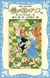 鏡の国のアリス (新装版) (講談社青い鳥文庫)