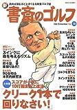 新・書斎のゴルフ No.18―読めば読むほど上手くなる教養ゴルフ誌 (18) (DIA COLLECTION)