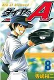 ダイヤのA(8) (少年マガジンコミックス)