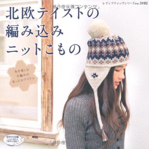 北欧テイストの編み込みニットこもの―冬を楽しむ手編みのあったかアイテム (レディブティックシリーズ no. 3102)