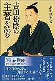 吉田松陰の主著を読む