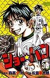 ショー☆バン 32 (少年チャンピオン・コミックス)