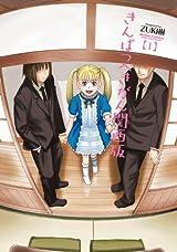 金髪美少女とロリコン兄弟の同居漫画「きんぱつへきがん関西版」
