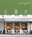 ことりっぷ 海外版 ハノイ (海外 | 観光 旅行 ガイドブック)