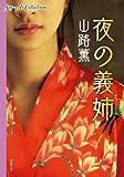 夜の義姉 Say-Ai-Collection (双葉文庫)