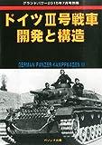 ドイツ3号戦車 開発と構造 2015年 07 月号 [雑誌]: グランドパワー 別冊