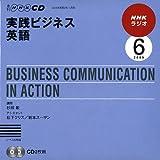 NHKラジオ実践ビジネス英語 2009 6 (NHK CD)