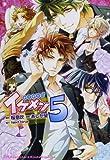 GOGO♂イケメン5 (EK comics)