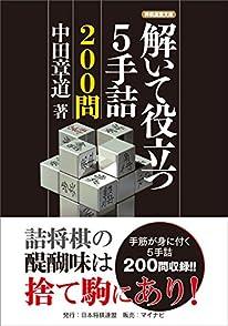解いて役立つ5手詰200問 (将棋連盟文庫)