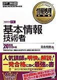 情報処理教科書 基本情報技術者 2011年版