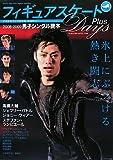 フィギュアスケートDays Plus―2008‐2009男子シングル読本