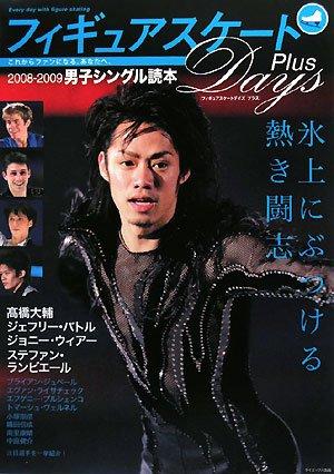 フィギュアスケートDays Plus2008-2009男子シングル読本