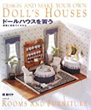 ドールハウスを習う 新装版—部屋と家具づくりから