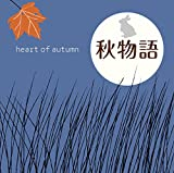 秋物語~heart of autumn