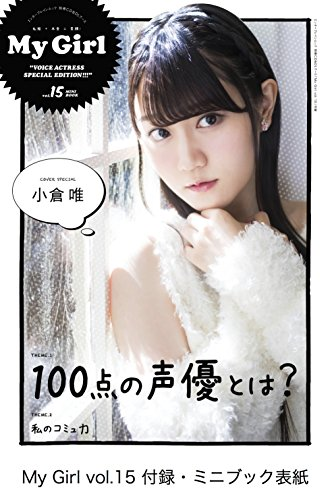 "【Amazon.co.jp限定】 My Girl vol.15""NGT48 1ST IMPRESSION!!! EDITION"" ℃-ute 矢島舞美ポストカード付"