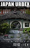 JAPAN URBEX FIRST:廃墟写真集
