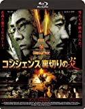 コンシェンス/裏切りの炎[Blu-ray/ブルーレイ]