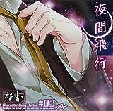 オジサマ専科キャラクターソングシリーズvol.3 斉藤剛士「夜間飛行」