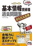 かんたん合格 基本情報技術者過去問題集 平成27年度春期 (Tettei Kouryaku JOHO SHORI)